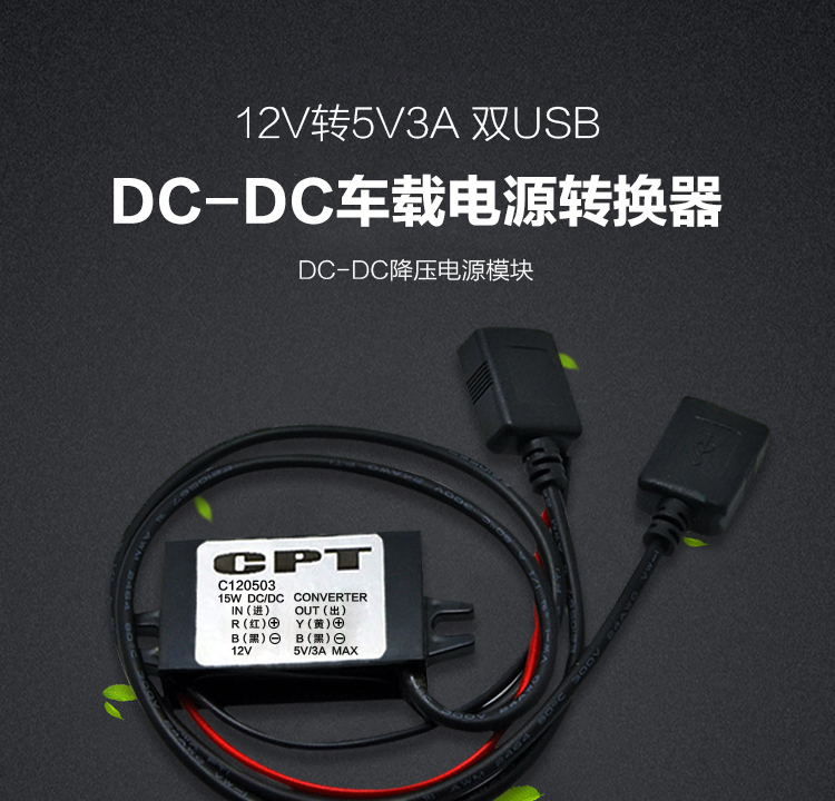 12V to 5V3A Car USB charger DC-DC buck with 2 outputs