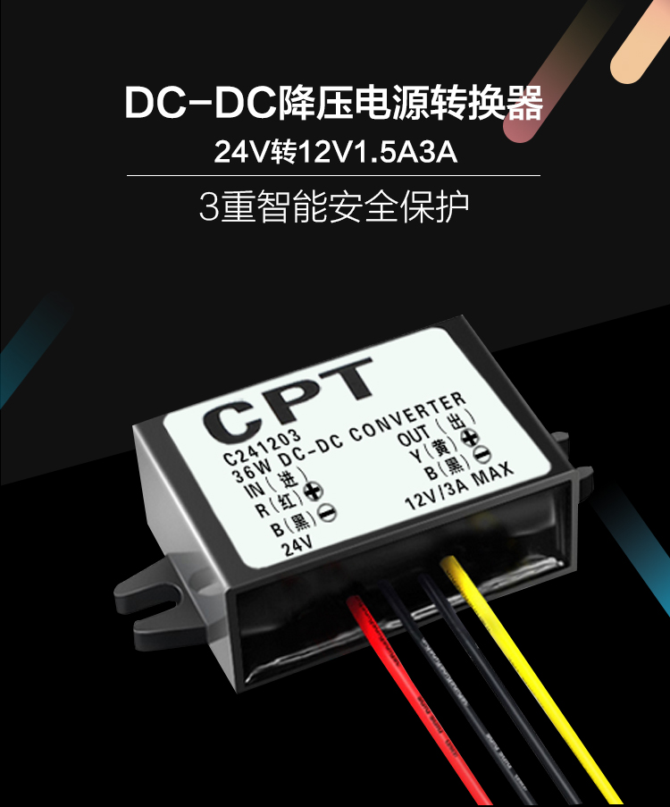 24V to 12V 3A waterproof DC-DC buck