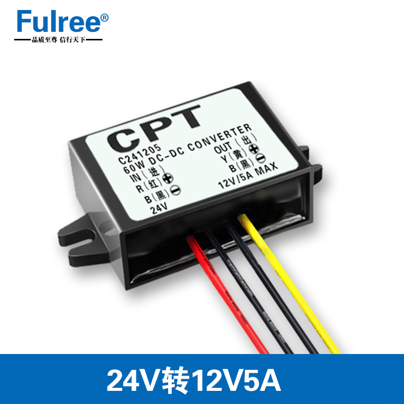 24V to 12V 5A 60W waterproof DC-DC buck