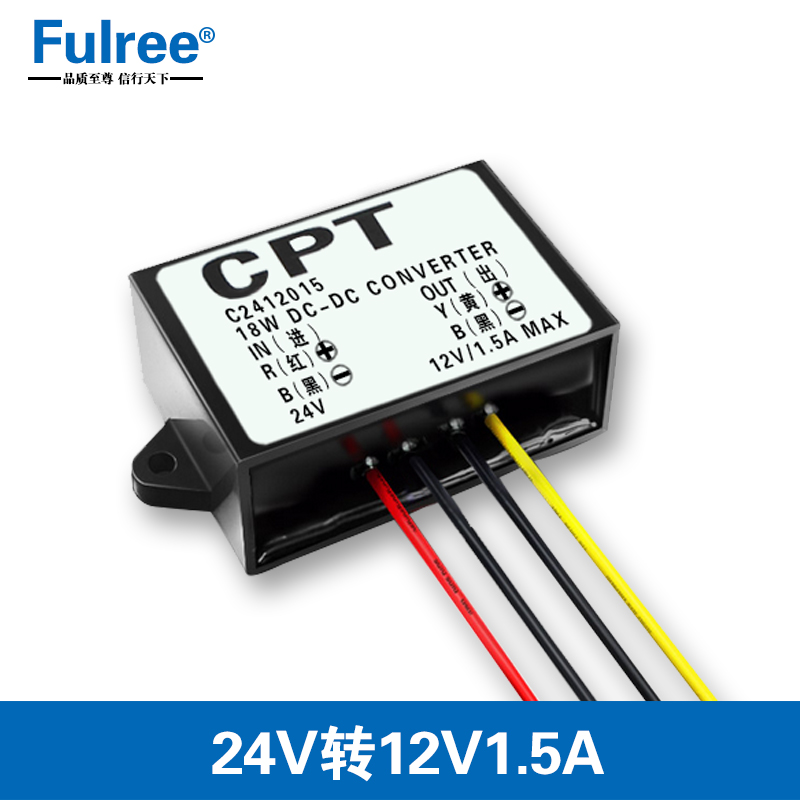 24V to 12V 1.5A waterproof DC-DC buck