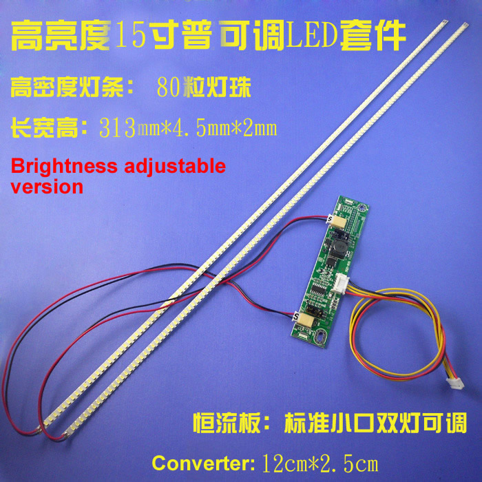 313mm LED Backlight Kit LCD upgrade to led Brightness adjustable 15inch
